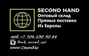 Second Hand (Секонд хенд)