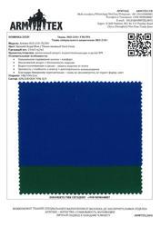 Эко 210 ткань специального назначения