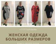 Одежда женская (большие размеры)